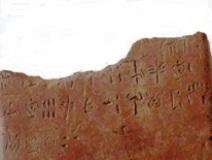 Écriture mycénienne